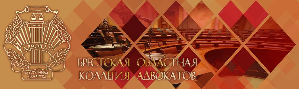 Брестская областная коллегия адвокатов